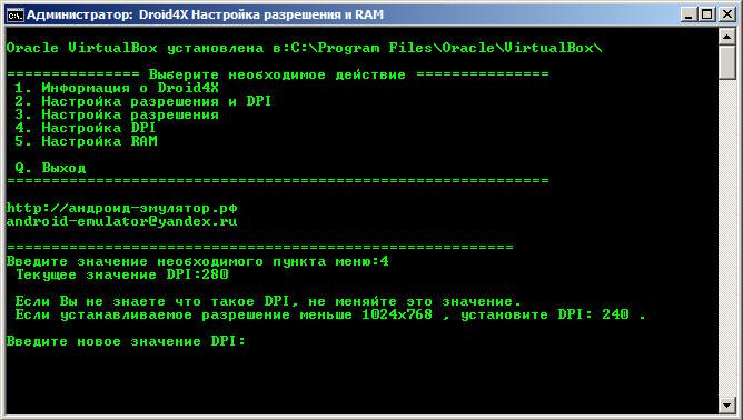 Droid4X Resolution and Memory Setting - Настройки DPI