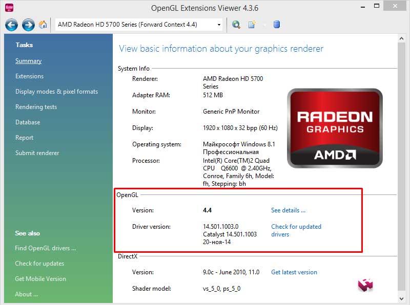 Проверка OpenGL - AMD видеокарта