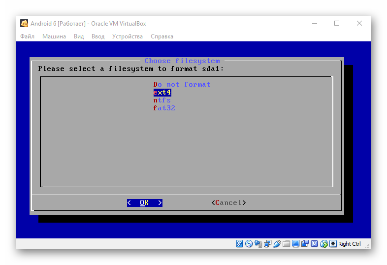 Выбор файловой системыVirtualBox