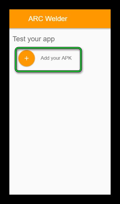 Добавить приложение в ARC Welder