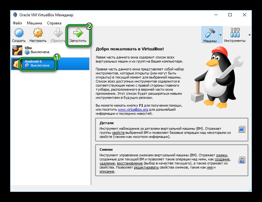 Запуск виртуальной машины VirtualBox