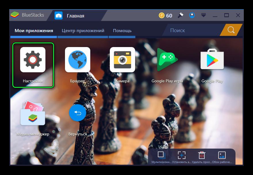 Запуск приложения настройки BlueStacks