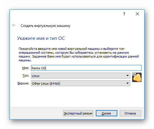 Настройки установки Remix OS в VirtualBox