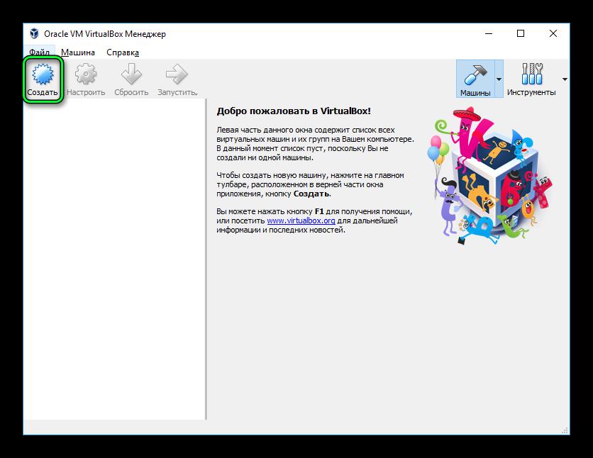 Начало работы в VirtualBox