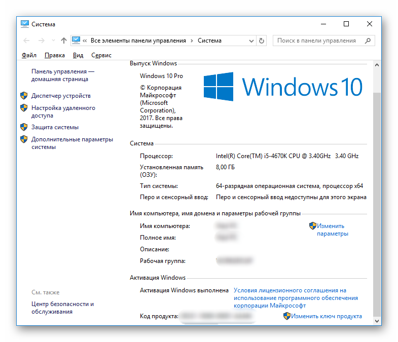 Отображение свойств системы в Windows