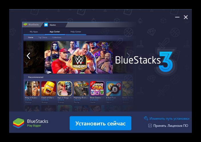 Первое окно установки BlueStacks