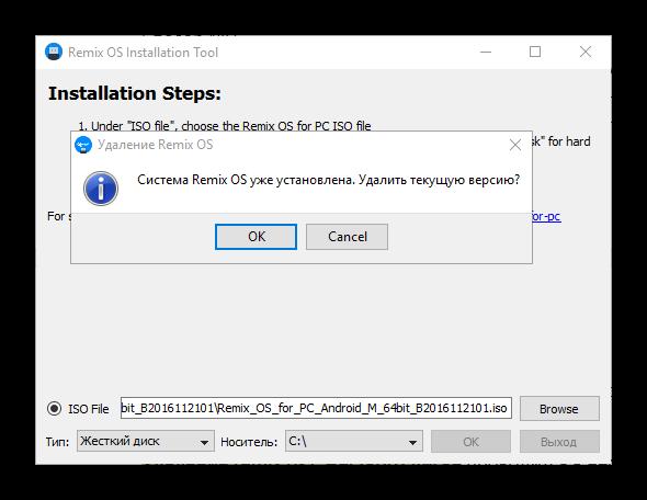Подтверждение удаления Remix OS в утилите Remix OS Installation Tool