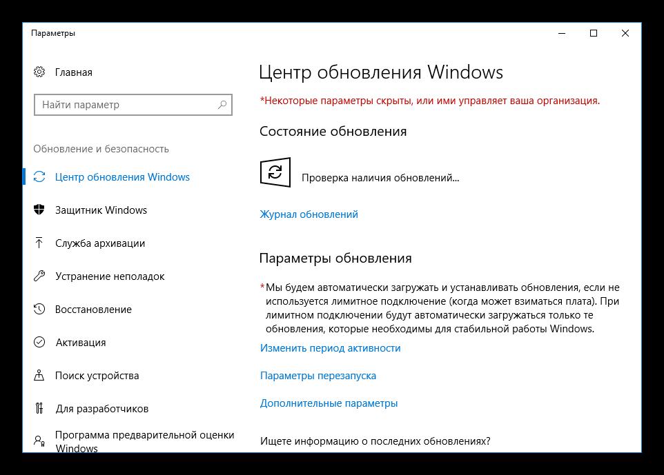 Проверка на обновления Windows