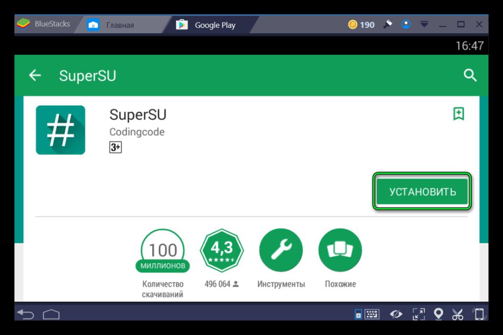 Установить SuperSU в Google Play