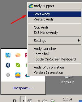 Установка и настройка эмулятора Andy