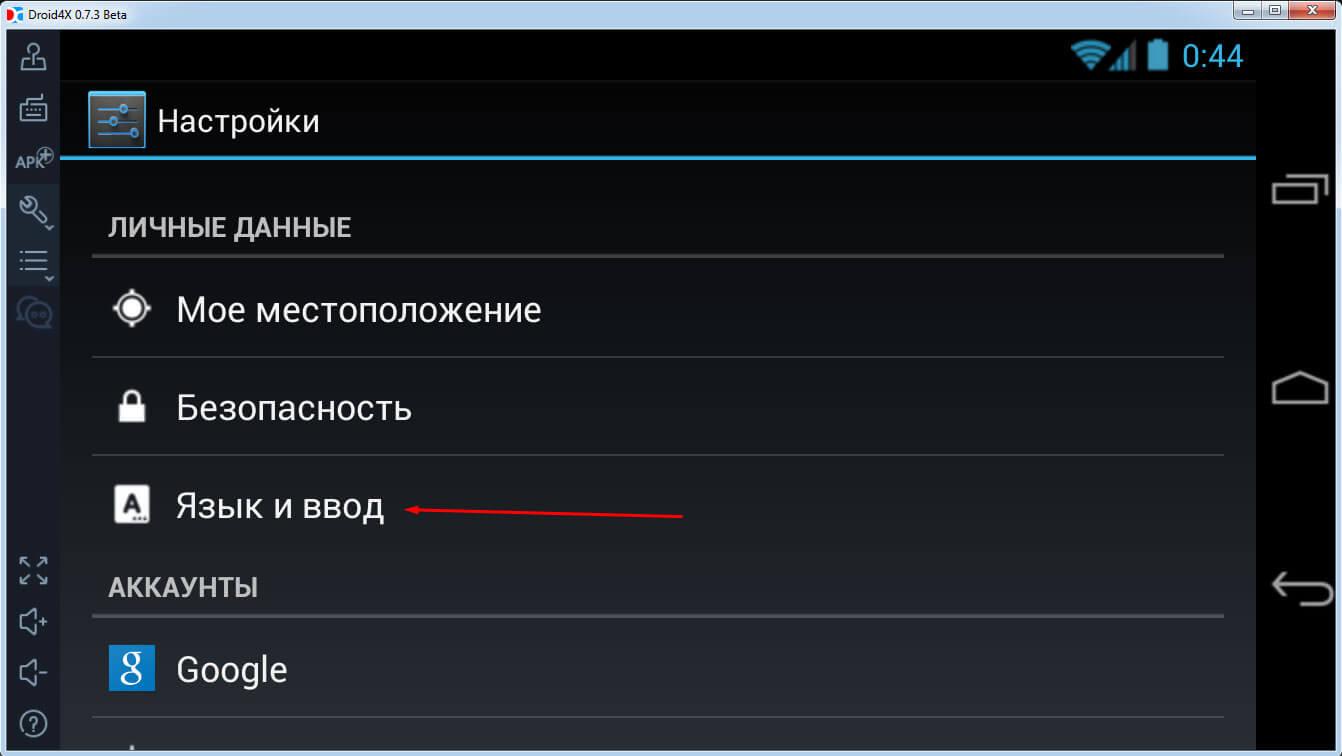 Настройка русского языка в Droid4X