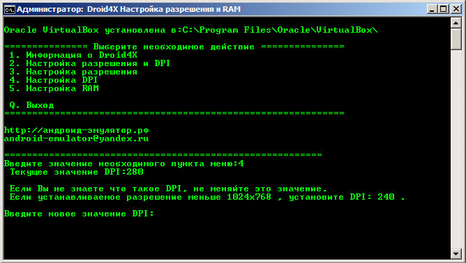 Droid4X Resolution and Memory Setting - Настройки DPI