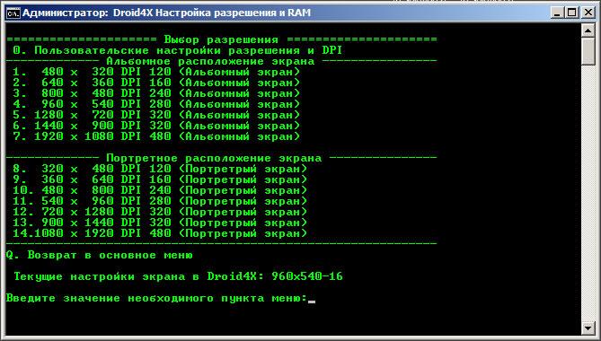 Droid4X Resolution and Memory Setting - Выбор разрешения экрана