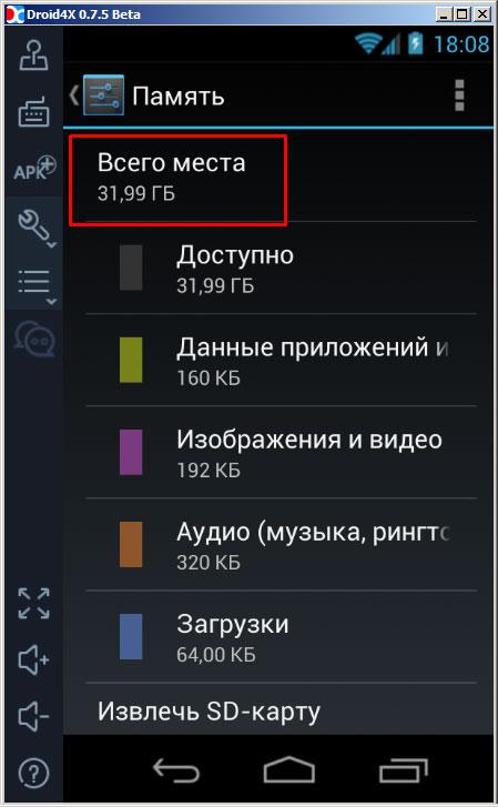Информация по SD карте в Droid4X