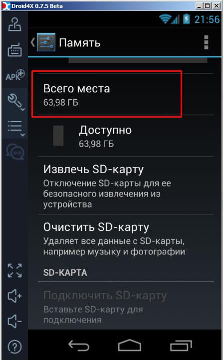 Новая SD карта в эмуляторе Droid4X