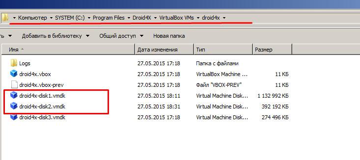 Виртуальные диски Droid4X