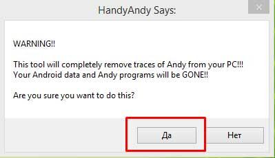 Подтверждение удаления Andy