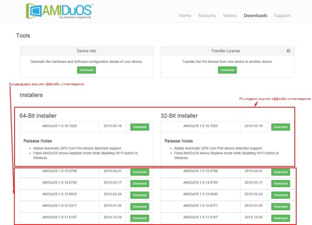 Установка эмулятора AMIDuOS