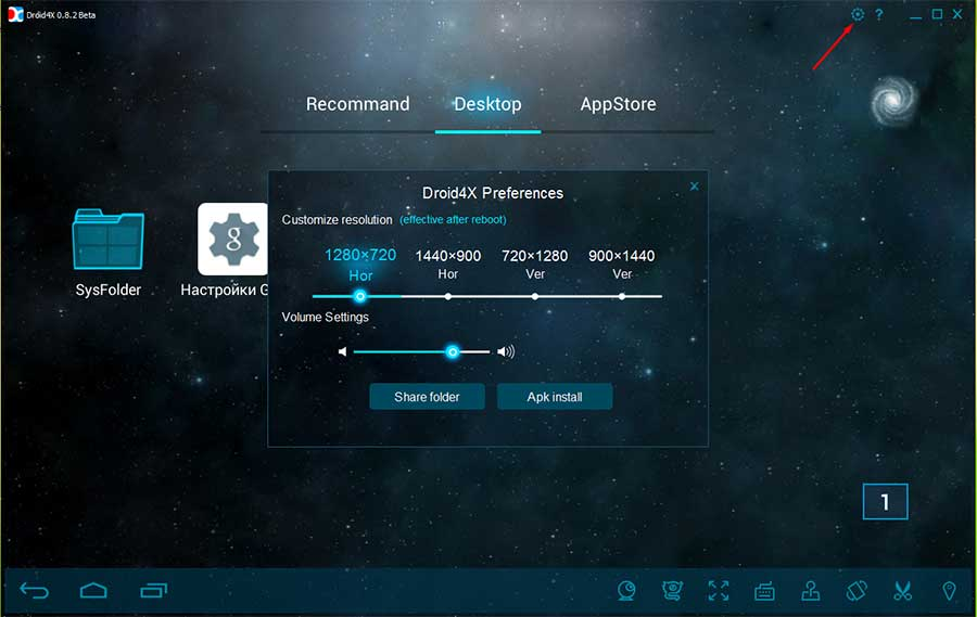 Эмулятор Droid4X 0.8.2 - Настройки