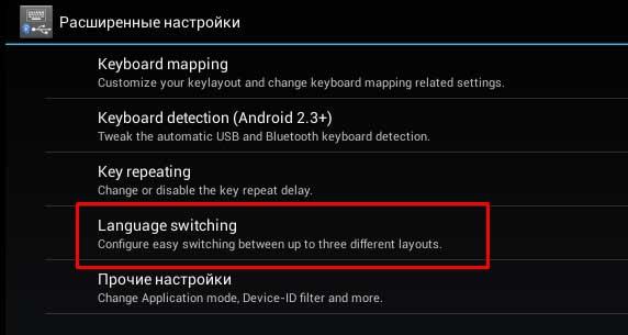 Смена Раскладки Usb Клавиатуры На Android