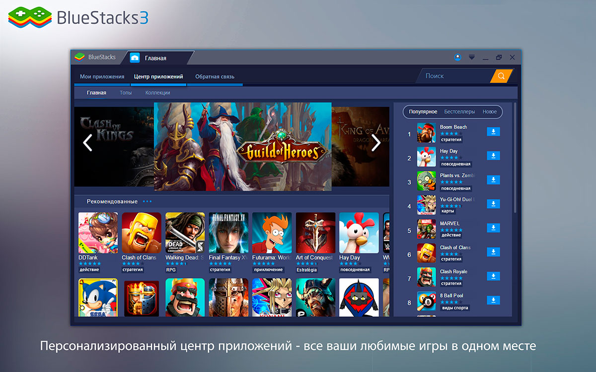 Запуск BlueStacks 3