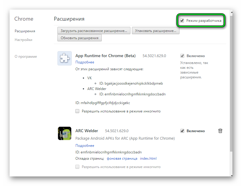 Запуск режима разработчика в Chrome