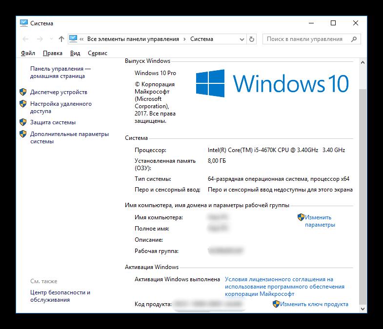 Отображение сведений о системе в Windows