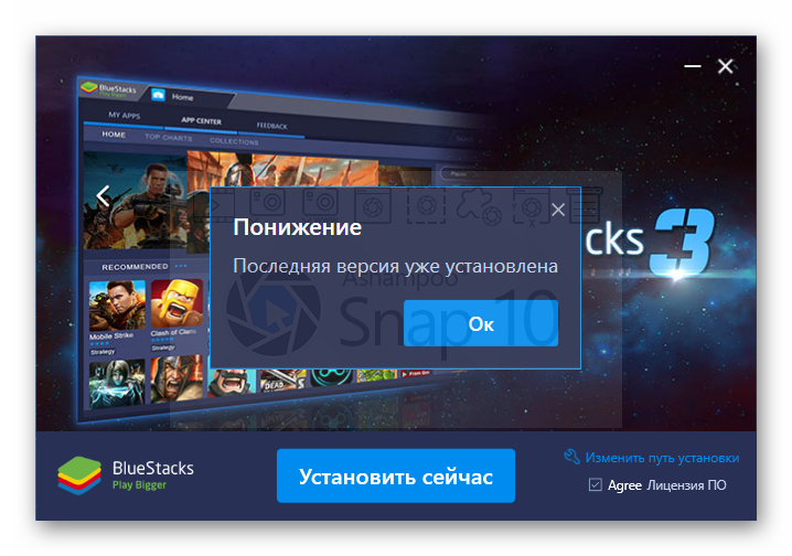 Ошибка при установке BlueStacks 2