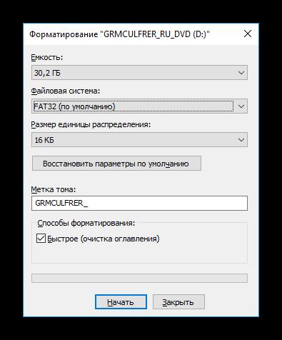 Форматирование флешки в FAT32 в Windows